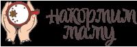 Накормим Маму Logo
